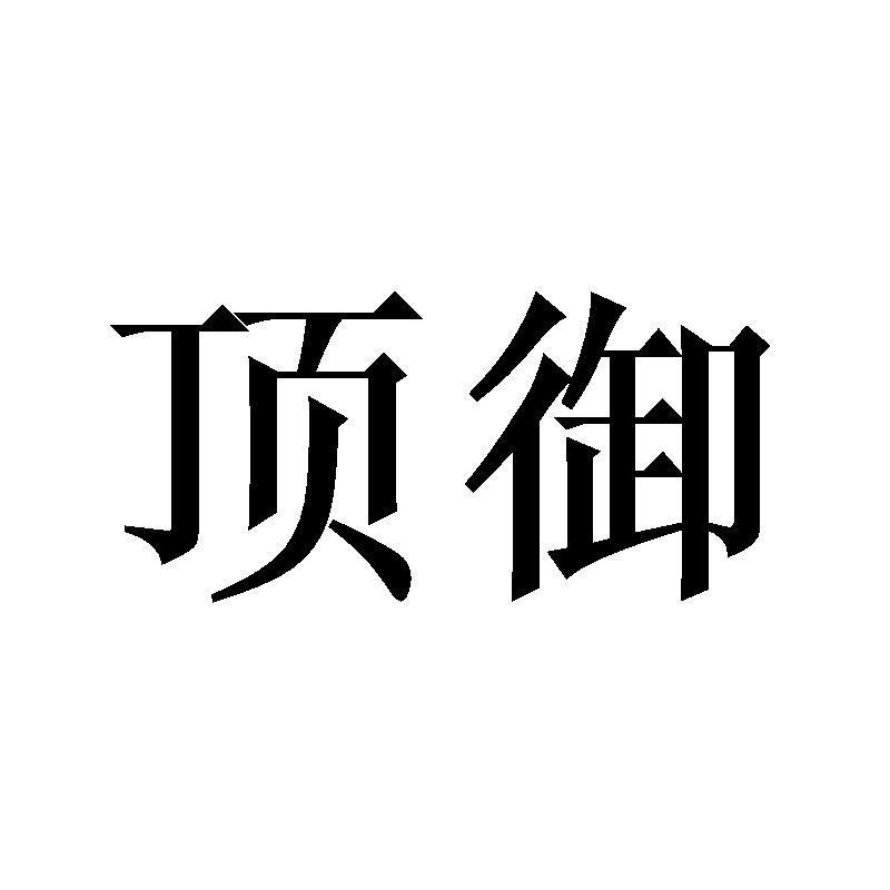 转让亚博娱乐yabo11-顶御