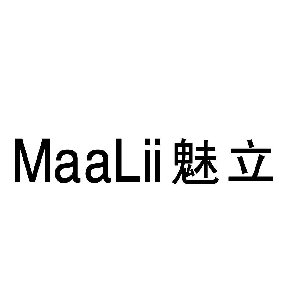 魅立 MAALII