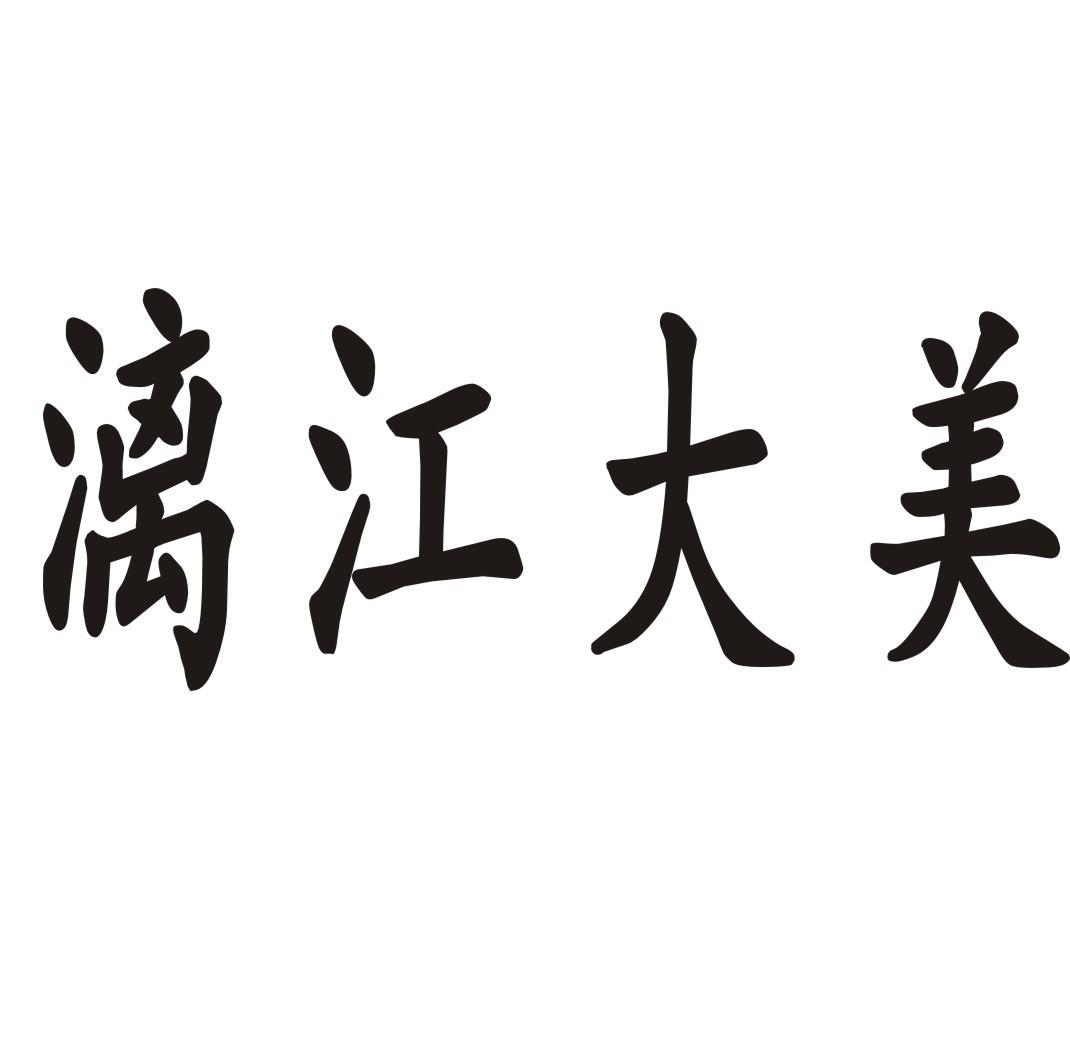 转让商标-漓江大美