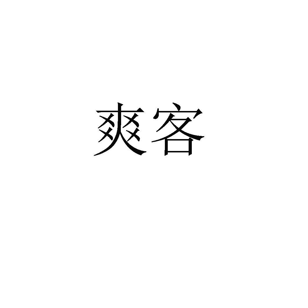 转让亚博娱乐yabo11-爽客