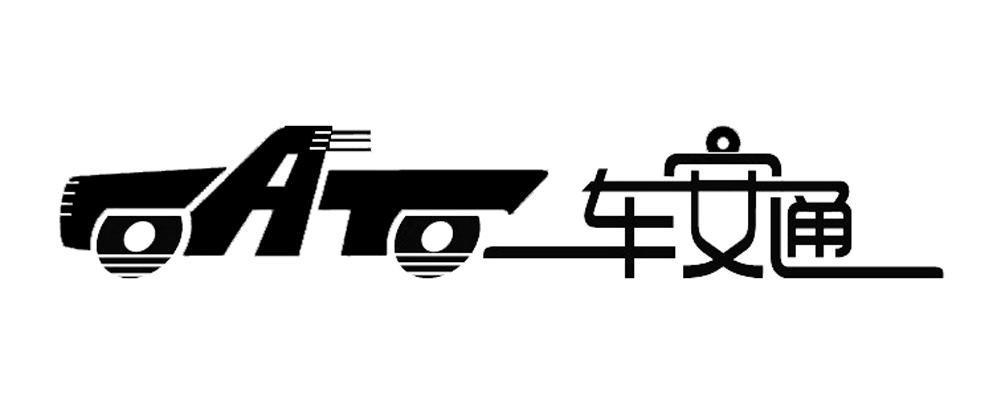 商标文字车安通 CAT商标注册号 10117171、商标申请人车安通实业控股 (香港)有限公司的商标详情 - 标库网商标查询