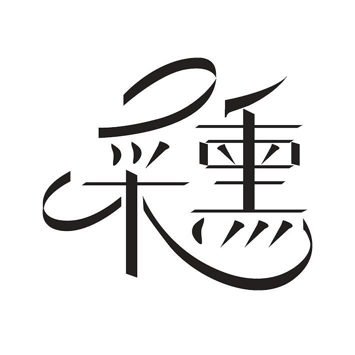 转让亚博娱乐yabo11-采熏