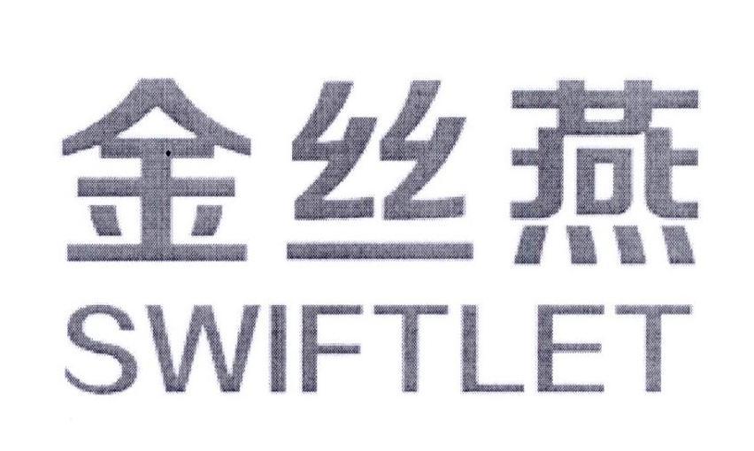 转让商标-金丝燕 SWIFTLET