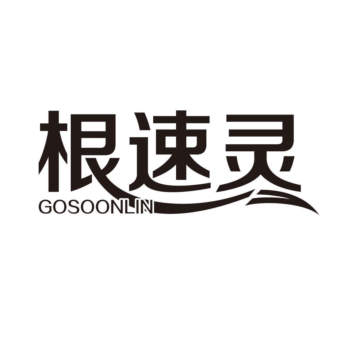 转让商标-根速灵 GOSOONLIN