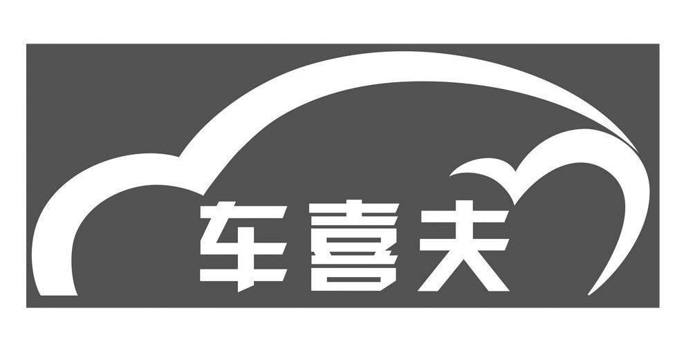 商标文字车喜夫商标注册号 10264235、商标申请人广州市美升贸易有限公司的商标详情 - 标库网商标查询
