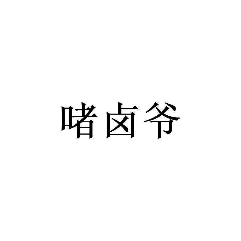 商标文字啫卤爷商标注册号 41568396、商标申请人王锋的商标详情 - 标库网商标查询