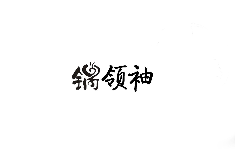 转让亚博娱乐yabo11-锅领袖