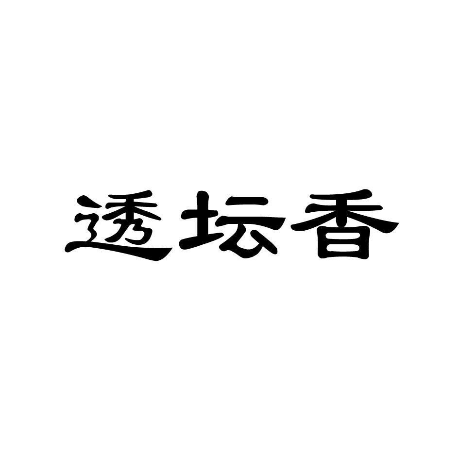 转让商标-透坛香