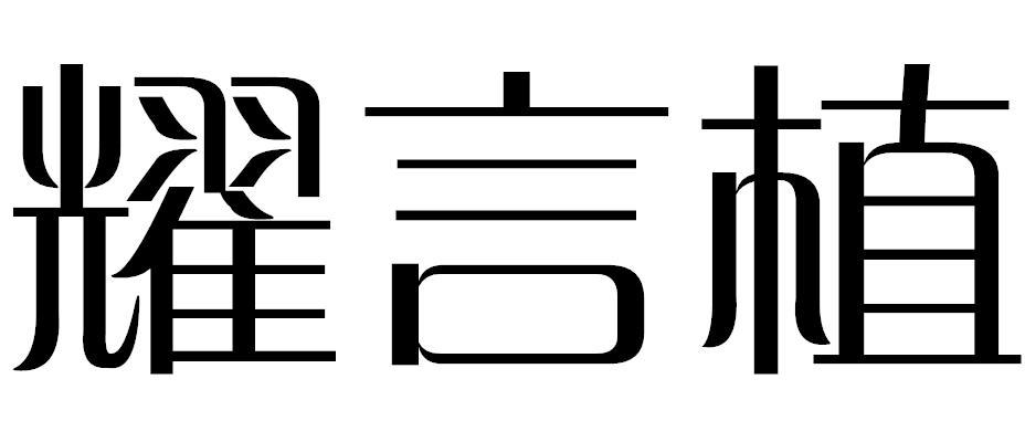 转让亚博娱乐yabo11-耀言植