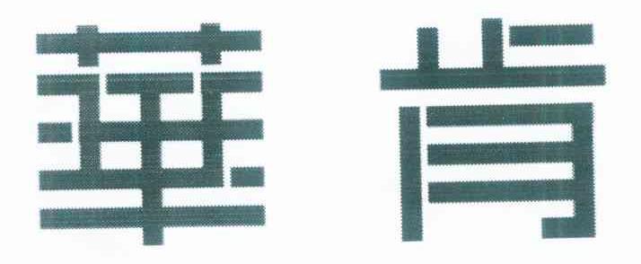 转让亚博娱乐yabo11-华肯
