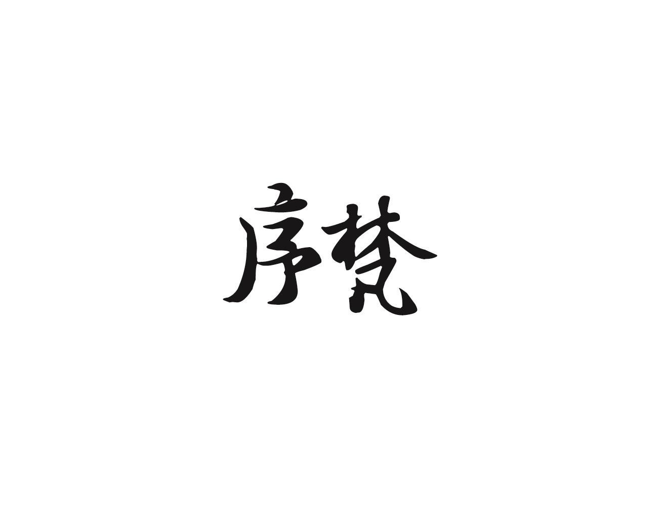 17类-橡胶石棉,序梵