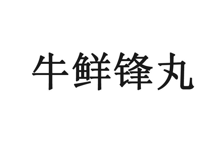 商标文字牛鲜锋丸商标注册号 40360273、商标申请人王大鹏的商标详情 - 标库网商标查询