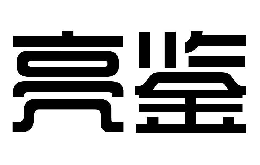 转让亚博娱乐yabo11-亮鉴