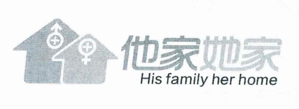 他家她家 HIS FAMILY HER HOME