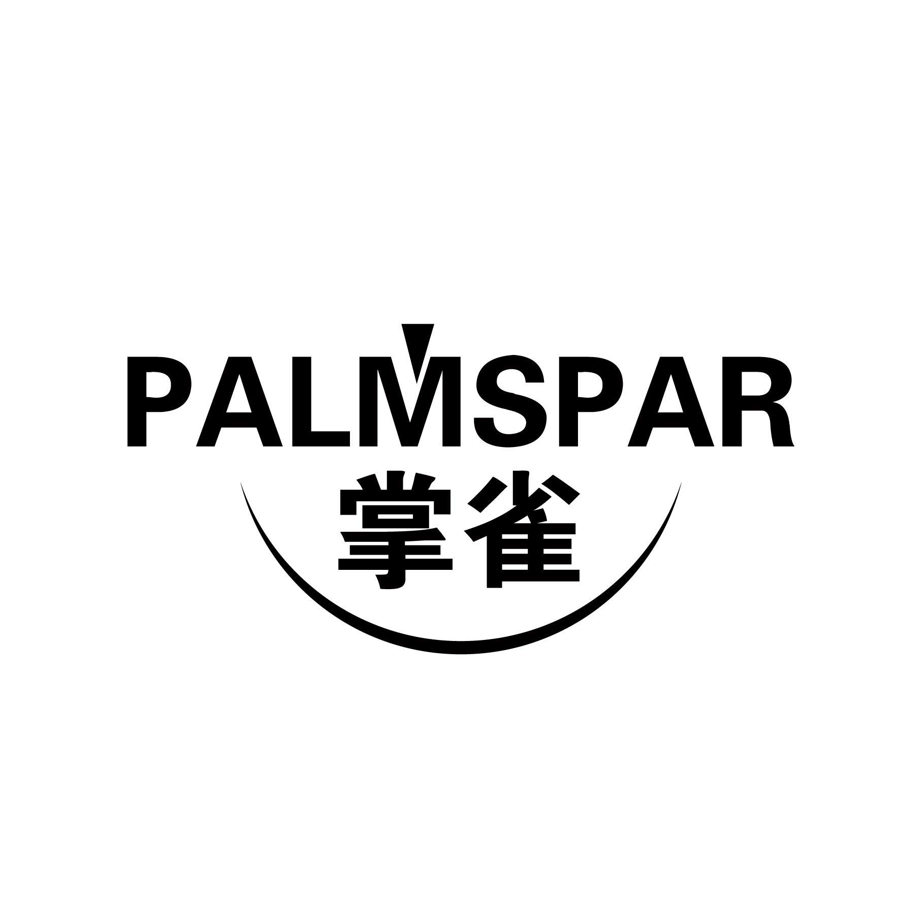 转让商标-掌雀 PALMSPAR
