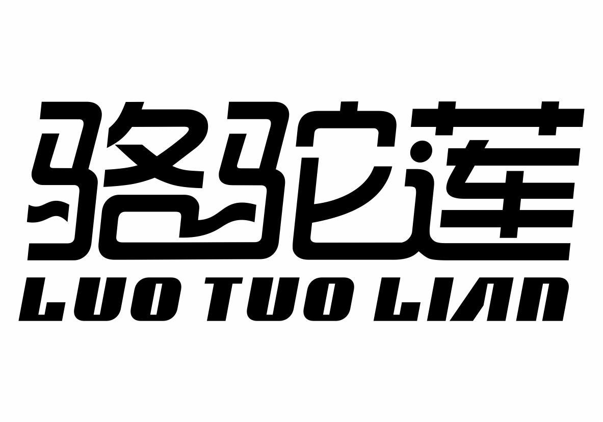 转让亚博娱乐yabo11-骆驼莲