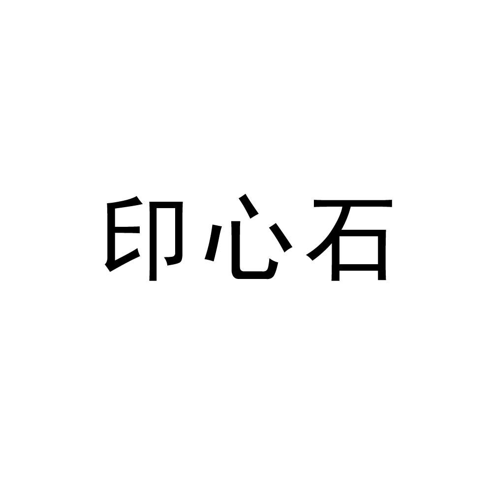 转让亚博娱乐yabo11-印心石