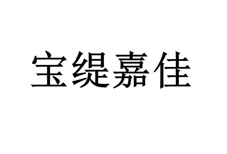 转让商标-宝缇嘉佳