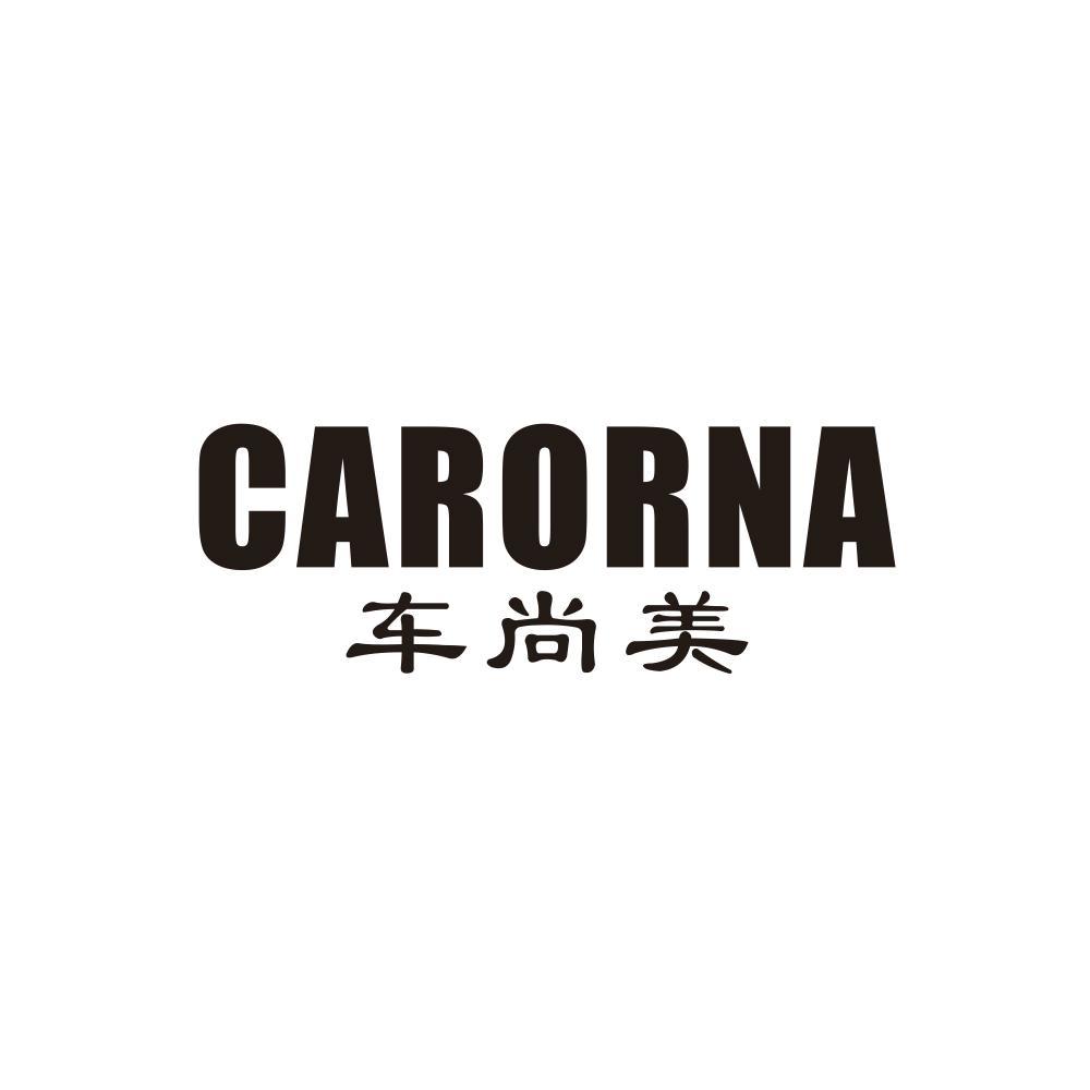 车尚美 CARORNA