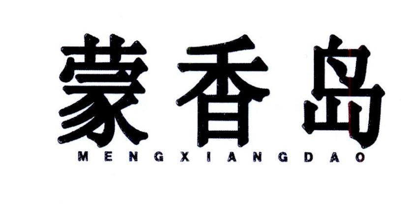 转让商标-蒙香岛