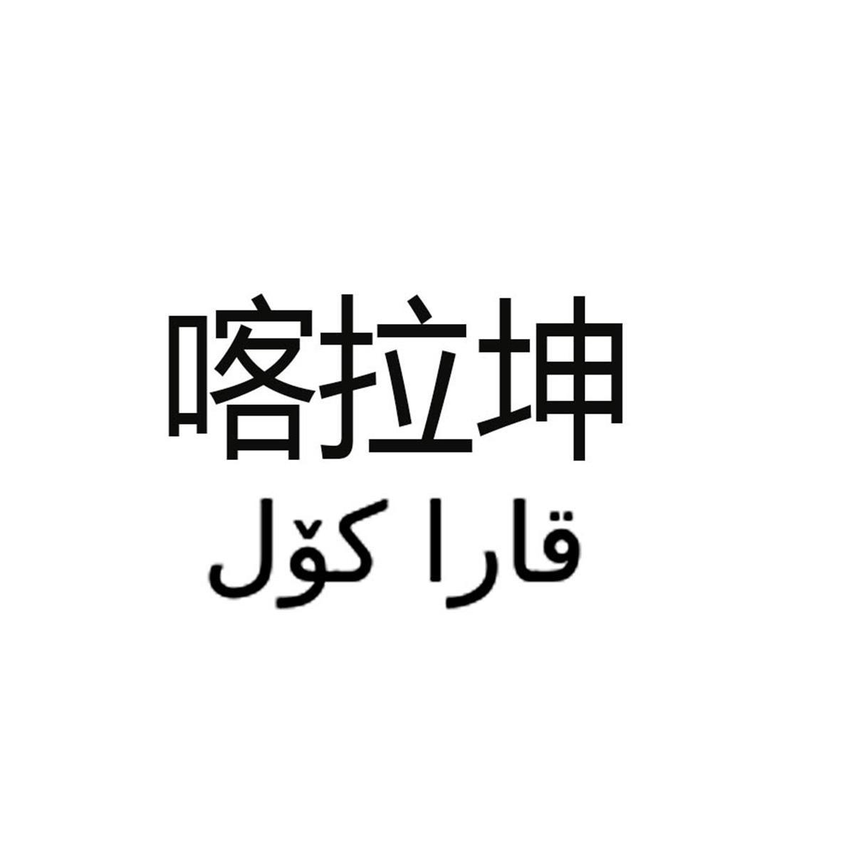 商标文字喀拉坤商标注册号 32619961、商标申请人柯坪县畜牧科技发展有限公司的商标详情 - 标库网商标查询