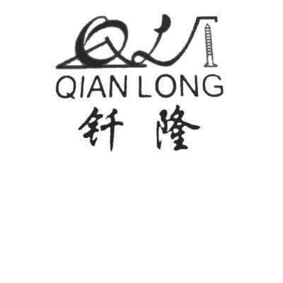 转让商标-QL 钎隆
