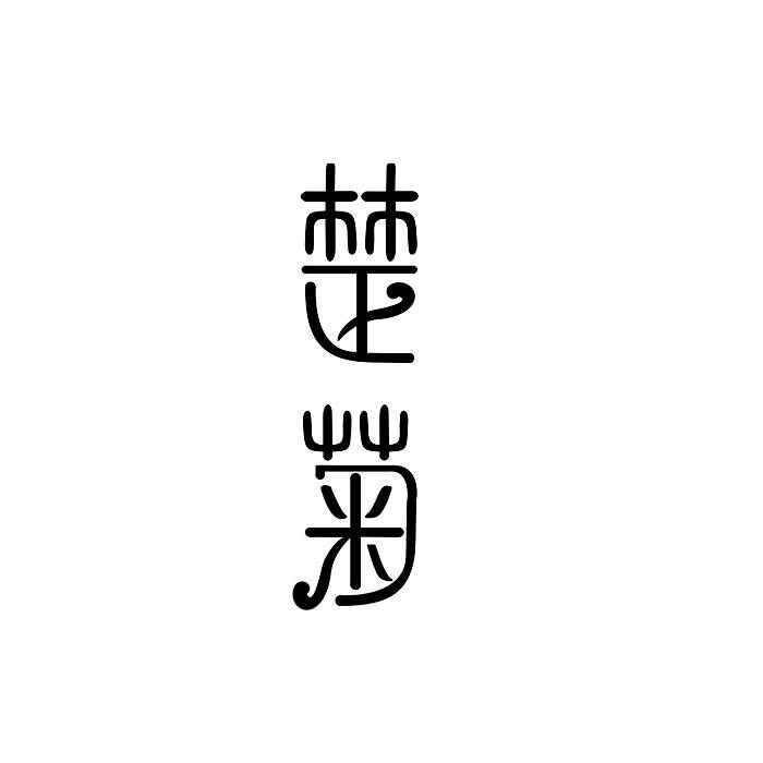 转让商标-楚菊