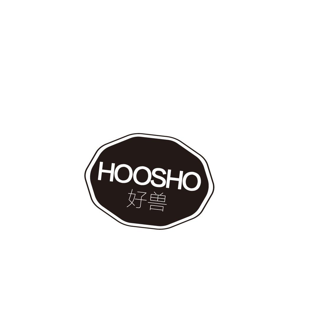 转让商标-好兽  HOOSHO