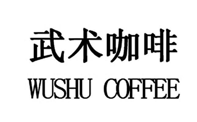 转让商标-武术咖啡 WUSHU COFFEE
