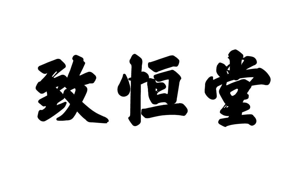 转让亚博娱乐yabo11-致恒堂
