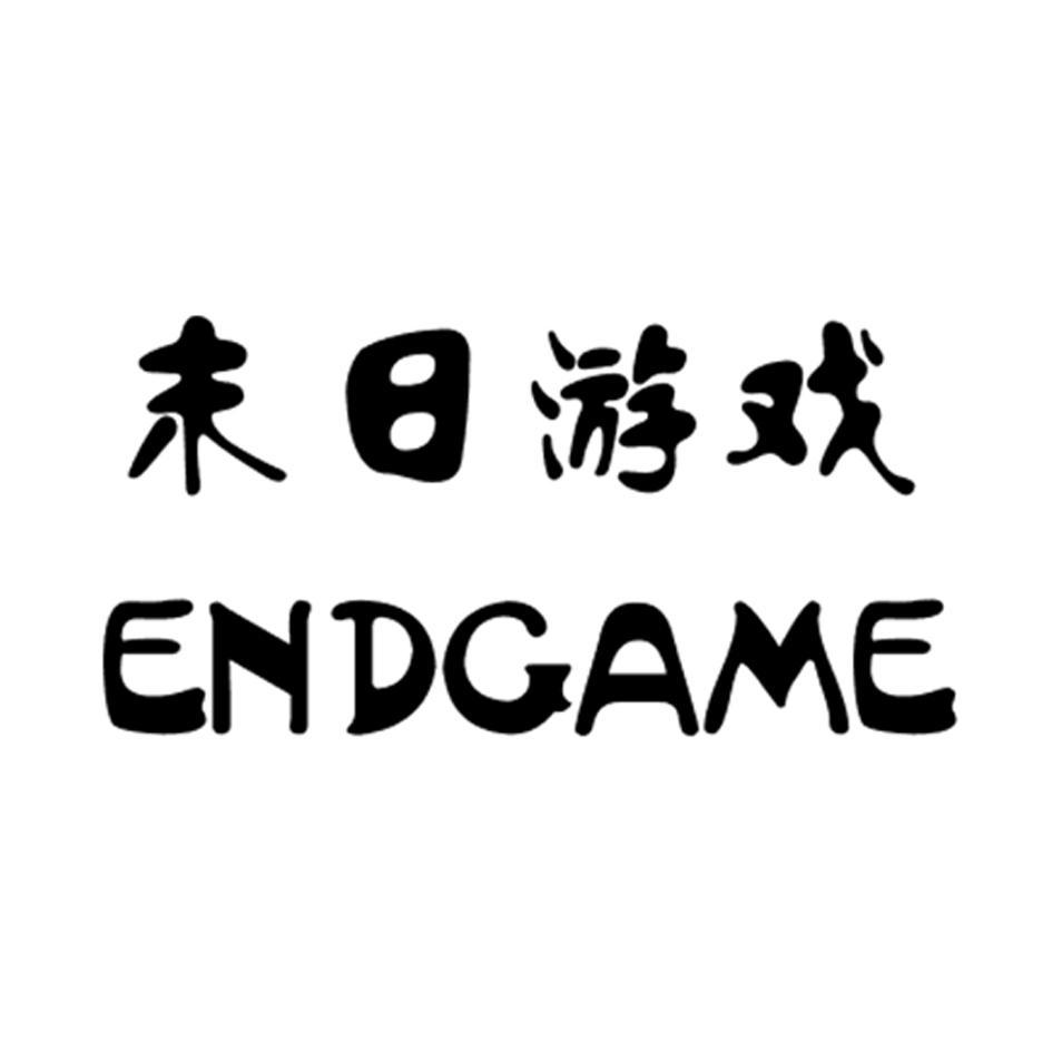 末日游戏 ENDGAME