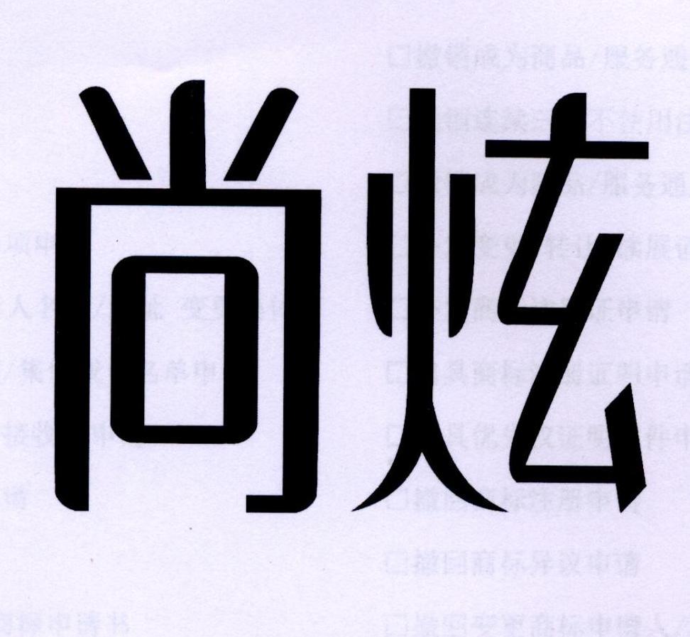 [28类]尚炫