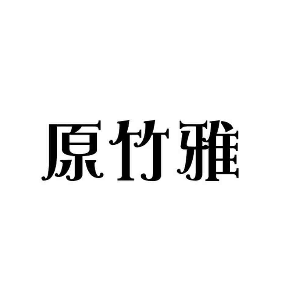 转让商标-原竹雅