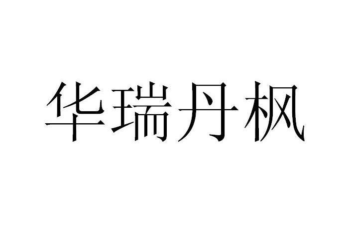转让商标-华瑞丹枫