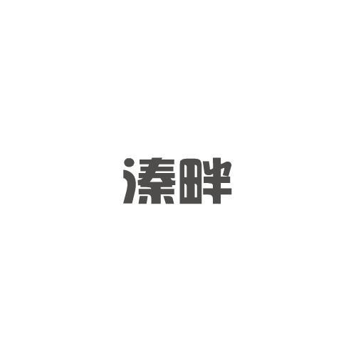 转让亚博娱乐yabo11-溱畔