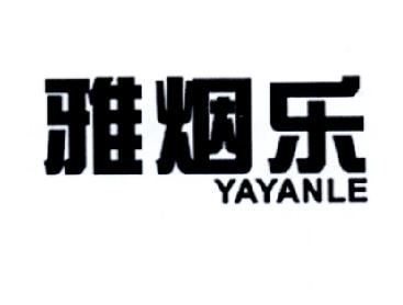转让亚博娱乐yabo11-雅烟乐