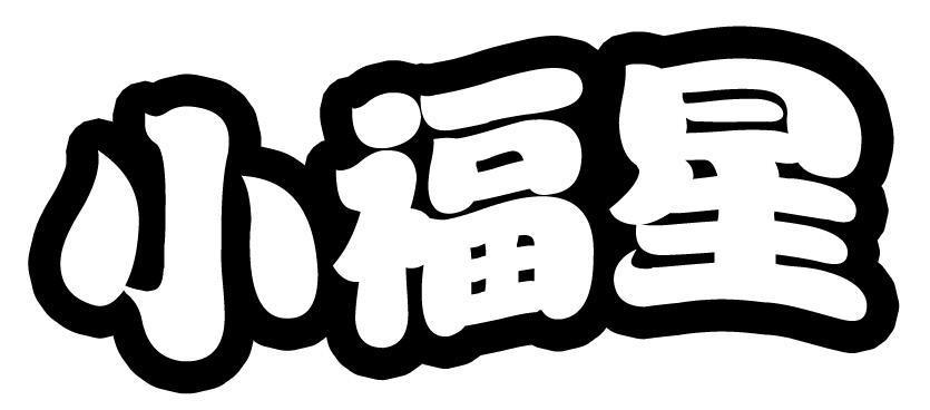 转让亚博娱乐yabo11-小福星
