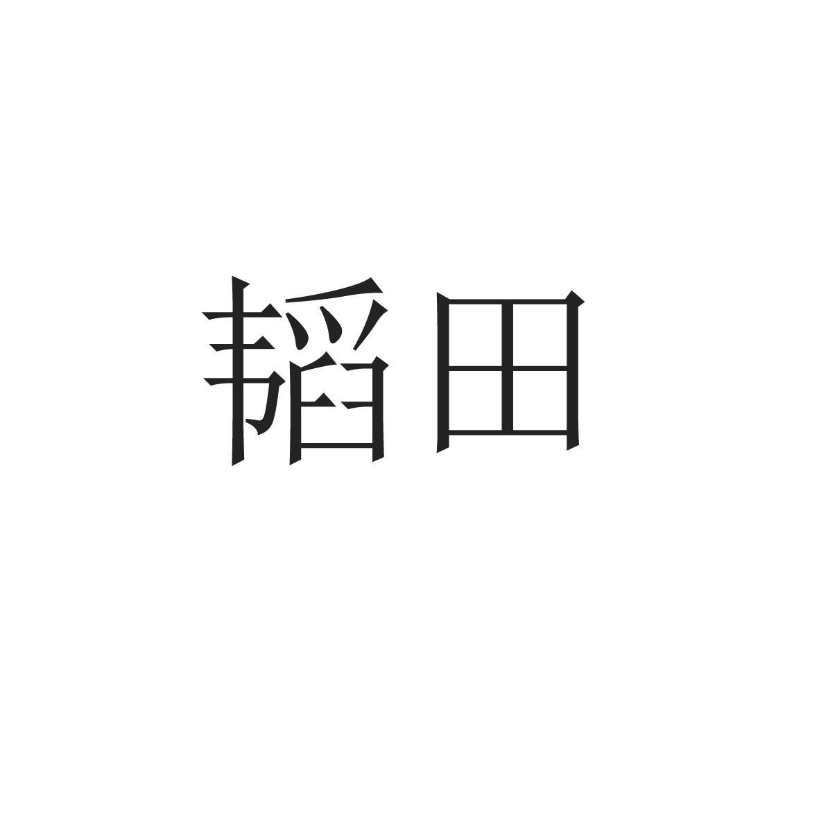 转让商标-韬田