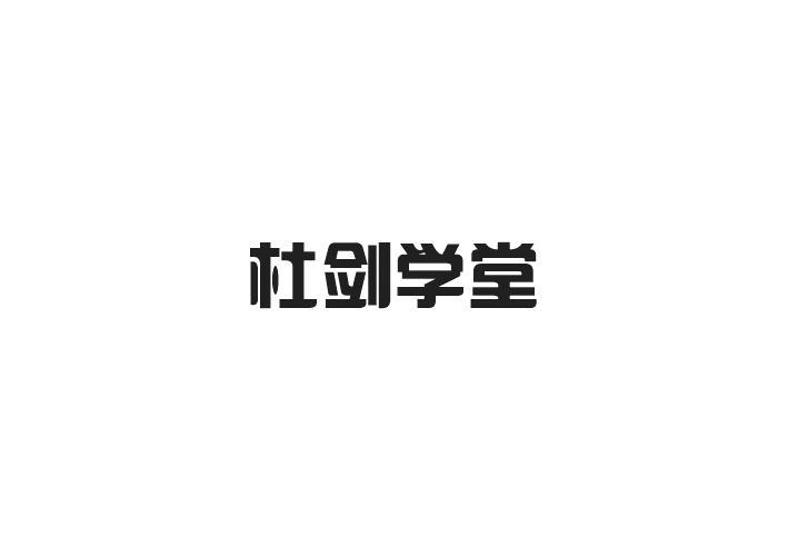杜剑学堂_41商标转让_41商标购买-购店网商标转让平台