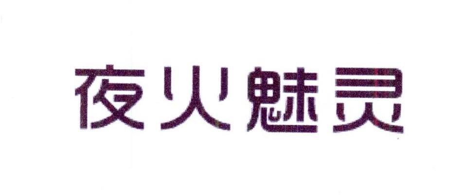 夜火魅灵_10商标转让_10商标购买-购店网商标转让平台
