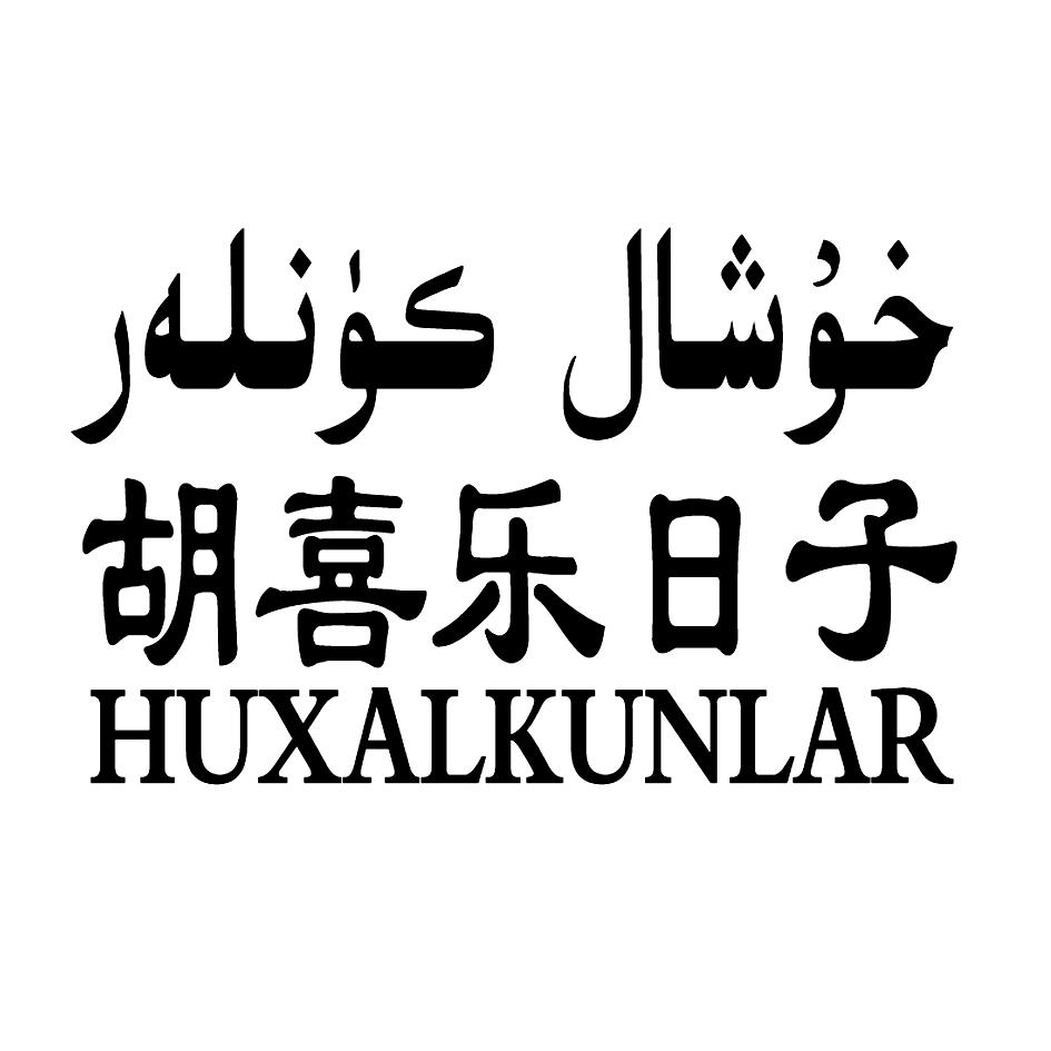 商标文字胡喜乐日子 HUHALKUNLAR商标注册号 32857780、商标申请人麦麦提吐尔孙·喀依萨尔的商标详情 - 标库网商标查询