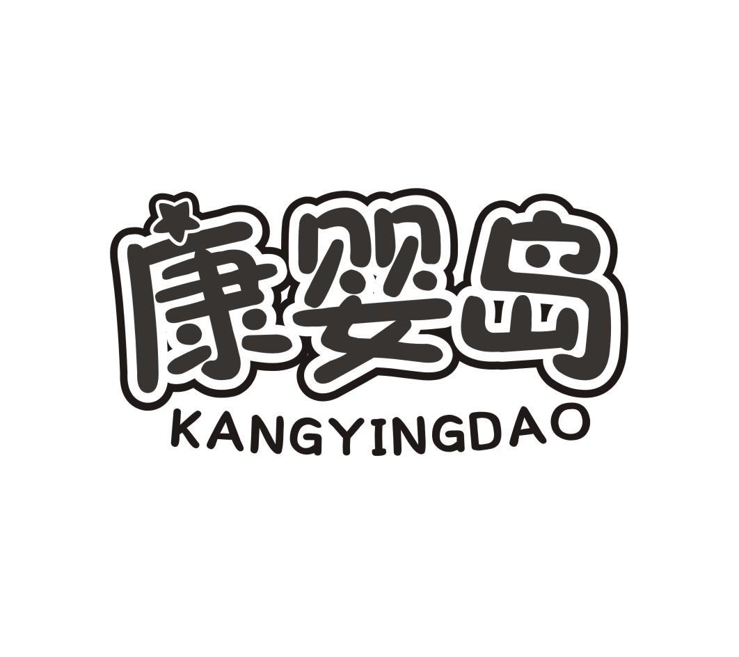转让亚博娱乐yabo11-康婴岛