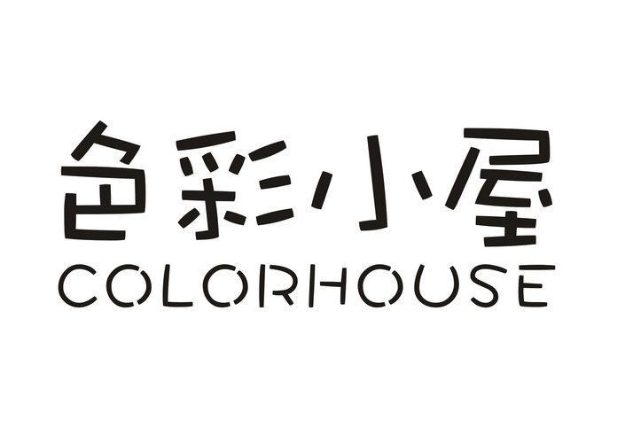 色彩小屋  COLORHOUSE