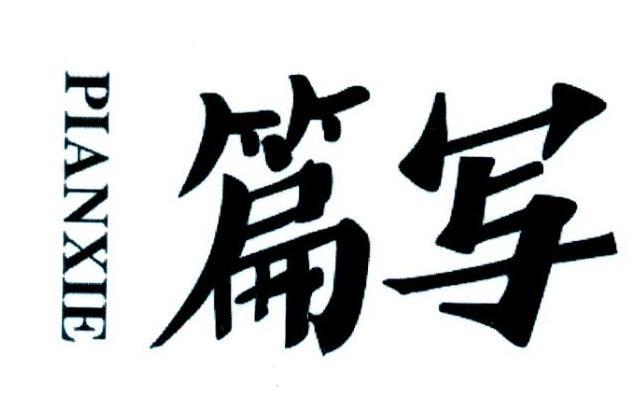 转让亚博娱乐yabo11-篇写