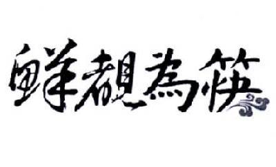 转让商标-鲜睹为筷