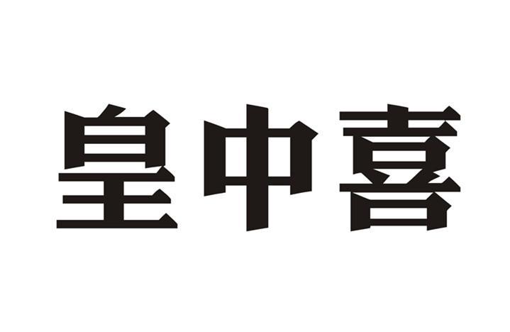 转让亚博娱乐yabo11-皇中喜