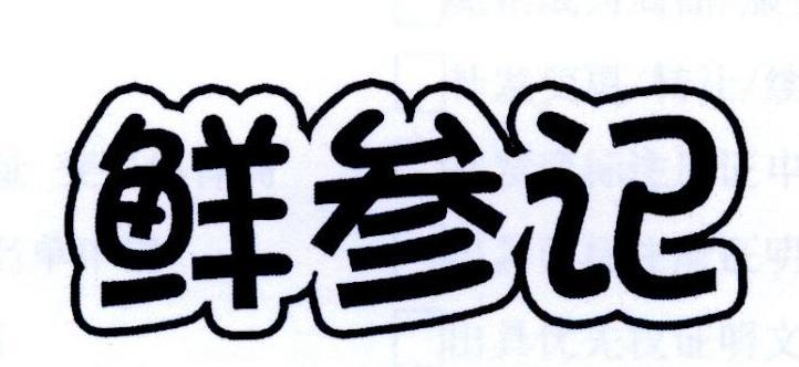 转让亚博娱乐yabo11-鲜参记