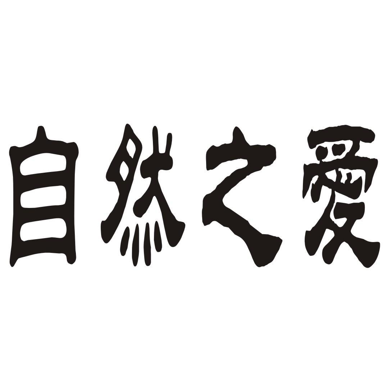 转让亚博娱乐yabo11-自然之爱