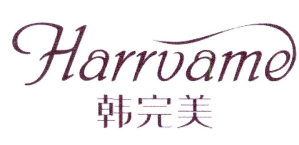 韩完美 HARRVAME