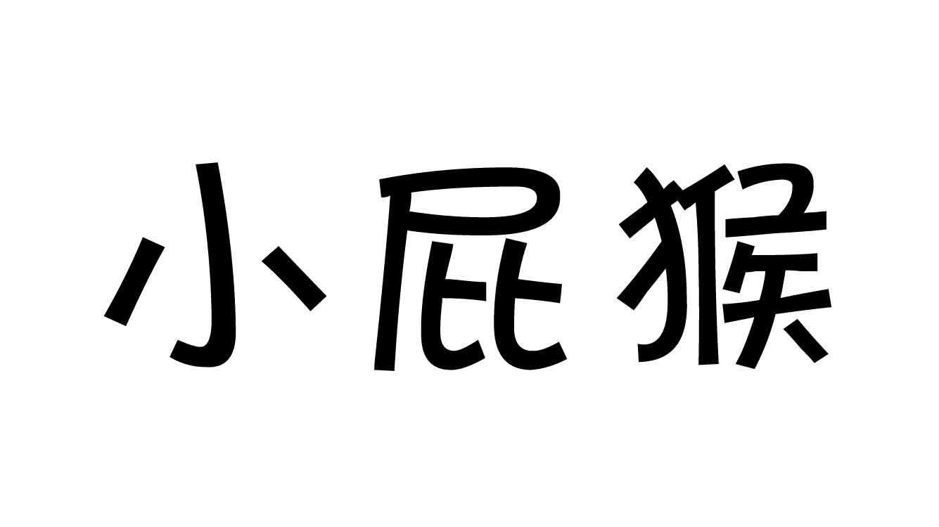 转让亚博娱乐yabo11-小屁猴